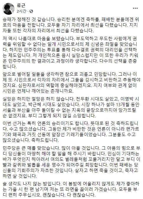 '친문 시인' 류근 '오세훈·박형준 압승은 언론의 승리'