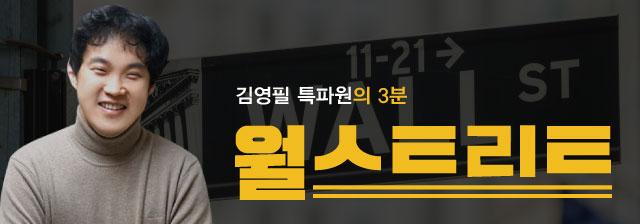 """""""美는 골디락스 경제…2023년까지 호황"""" [김영필의 3분 월스트리트]"""