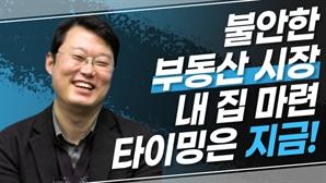"""[영상] """"내 집 마련 타이밍은 바로 지금""""…무주택자 향한 '빠숑' 김학렬의 '뼈 있는 조언'"""