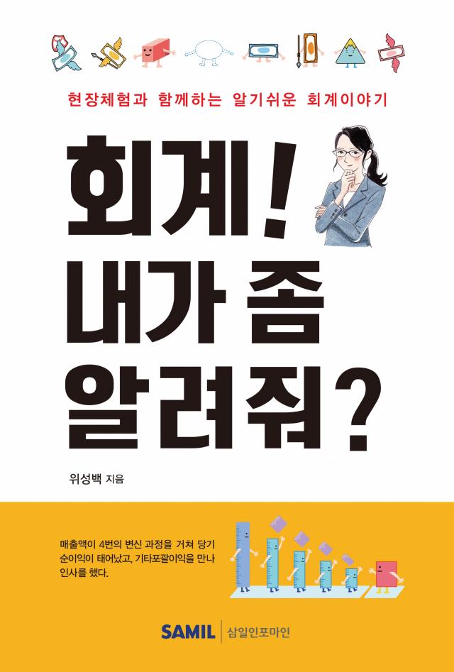 발간 3개월만에 5쇄… 위성백 예보 사장이 쓴 회계책 화제