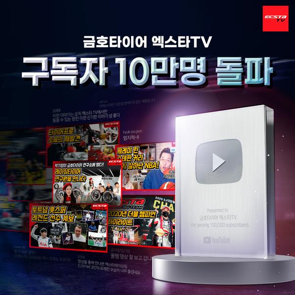 금호타이어 공식 유튜브 '엑스타TV', 구독자 10만명 넘어