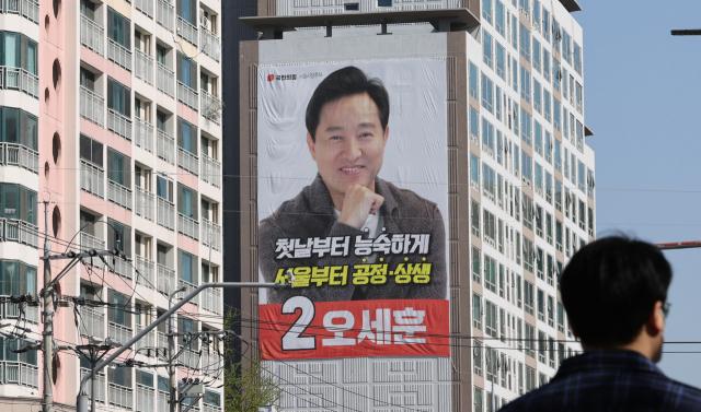 급격하게 요동친 서울의 정치 지형 …3년 만에 0:25→25:0