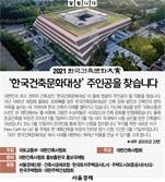 [알립니다] 2021 한국건축문화대상 주인공을 찾습니다