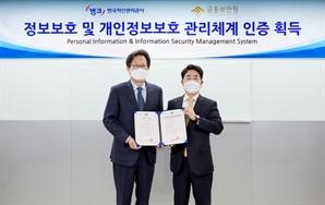 캠코 온비드, 정보보호 및 개인정보보호 관리체계 통합인증 취득