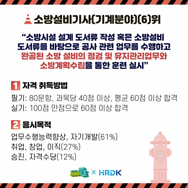 [자격증이 경쟁력이다_자격부심] 국민의 안전과 재산을 지키는 소방설비기사