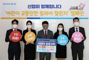 김윤식 신협회장, 어린이 교통안전 릴레이 챌린지 동참