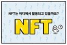 [디센터툰]NFT는 어디에 활용되나요?