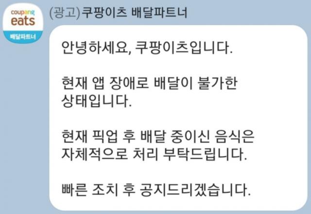 """쿠팡이츠發 배달대란에··""""배달 연쇄 올스톱"""""""
