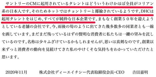 DHC 불매운동 부른 '존토리' 혐한 발언…이번엔 'NHK는 일본의 적'