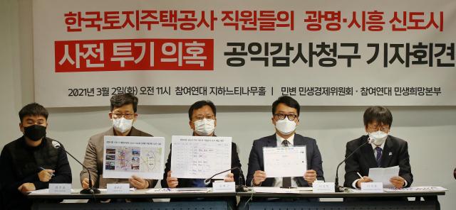 '내부 정보' 이용해 인생 퀀텀점프 꿈꿨던 공직자들…몰수보전으로 '패가망신'