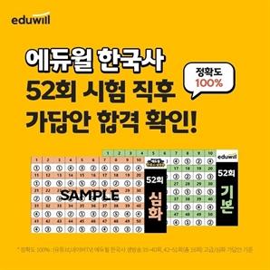 에듀윌 한국사, 한국사능력검정시험 시험시간 마무리 뒤 신속 정확한 가답안 서비스 예고