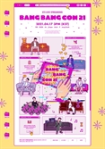 BTS, 올해도 '방방콘' 이벤트 연다… 유튜브서 부산·상파울루 공연 공개