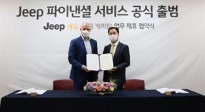 KB캐피탈, 지프와 전속 금융제휴 협약