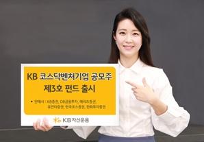 KB자산운용 'IPO 기업 우선 배정' KB코스닥벤처기업공모주 제3호 펀드 출시