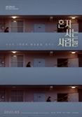 공승연 첫 영화 '혼자사는 사람들' 티저 포스터 공개
