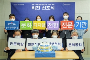 한국문화정보원, '문화 디지털 전환 전문기관' 새 비전 선포