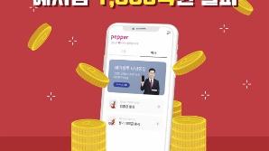 페퍼저축은행, 페퍼룰루 파킹통장·정기적금 등 1,000억 돌파