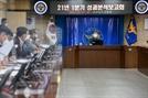 경남경찰청, 주요업무 성과 분석 보고회 개최