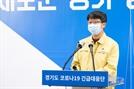 """경기도, 유증상자 조기 발견이 유행 막는 최선 전략…""""이상 있으면 바로 검사받아야"""""""
