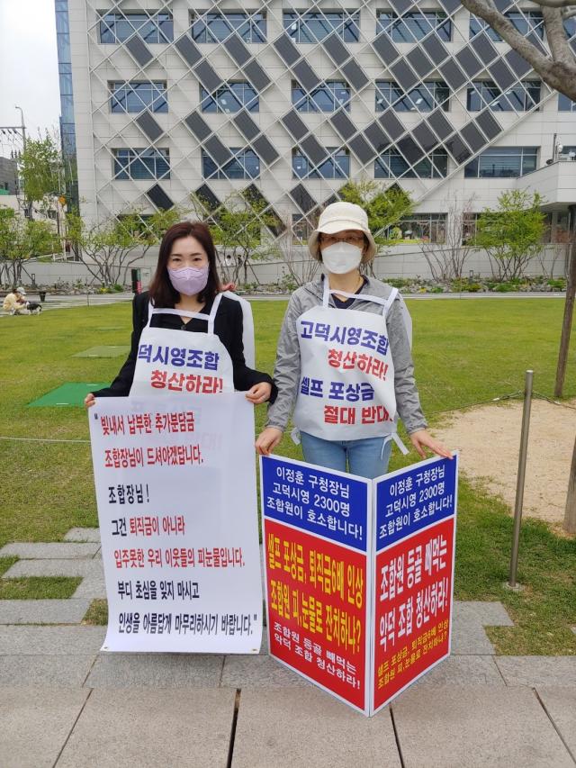 구청 시위 나선 고래힐 주민들…'조합장 셀프 포상 반대'