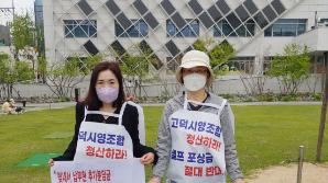 """구청 시위 나선 고래힐 주민들…""""조합장 셀프 포상 반대"""""""