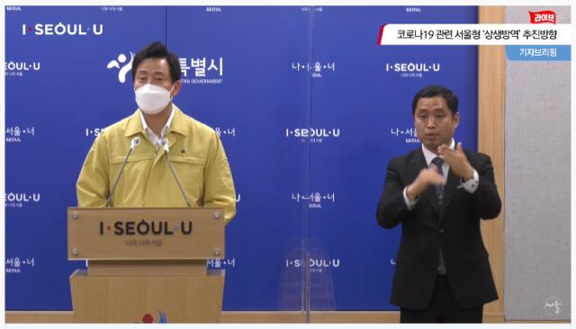 오세훈 서울시장, 오늘 10시 취임 후 첫 국무회의 참석