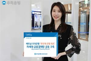 우리은행, 외국계 은행 최초 베트남 차세대 금융결제망 공동구축