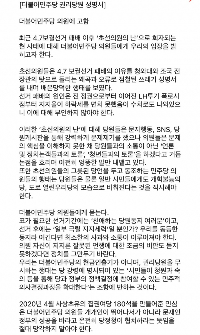 뿔난 與권리당원 '문재인 후광으로 국회 입성한 초선…배은망덕'