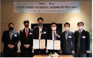 한국부동산개발협회-미드미네트웍스 상호 협력 위한 MOU 체결