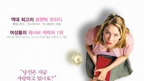 르네 젤위거 '브리짓 존스의 일기' 5월 재개봉 확정