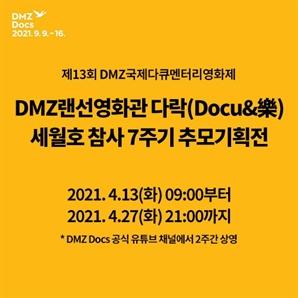 DMZ랜선영화관 다락, 세월호 참사 7주기 추모 다큐멘터리 7편 상영