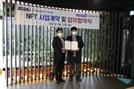 경남제약 모회사 블루베리NFT가 '한국 프로야구 NFT'를 만든다