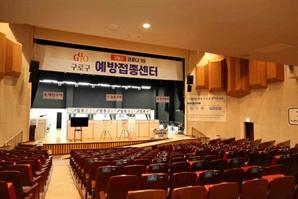 서울 구로구, 코로나19 예방접종센터 15일 개소