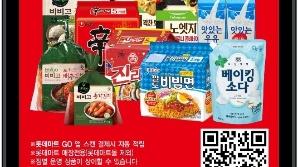 """가격전쟁 동참한 롯데마트 """"최저가 받고 포인트 5배 적립 더"""""""