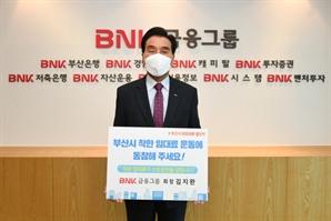 김지완 BNK 회장, '착한 임대인 운동' 동참