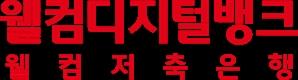 웰컴저축銀, 서울신용보증 보증부 상품 금리 연 3.9%로 인하