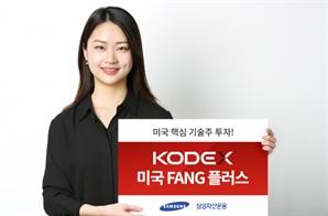 'KODEX 미국 FANG 플러스'  해외주식형펀드 연간 수익률 1위