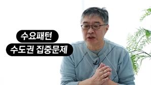 [영상] '세금으로 부동산 문제 해결?'···우석훈이 생각하는 부동산 문제의 원인과 방안은?