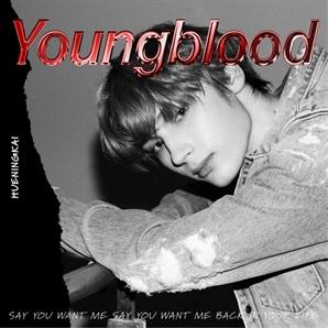 투모로우바이투게더 휴닝카이 커버곡 'Youngblood' 깜짝 공개