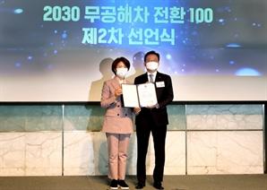 신한은행·카드, 업무차량 2030년까지 무공해車로 100% 전환