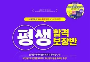 """랜드프로 공인중개사, 평생합격보장반&스피드합격반 """"인강 패키지 35% 할인"""""""