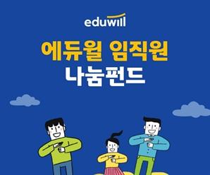 에듀윌 사회공헌위원회, 임직원과 함께하는 대표 사회공헌활동 '나눔펀드' 운영