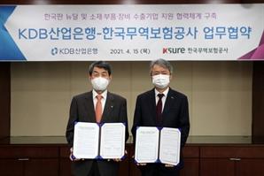 산은-무보, 뉴딜 기업 글로벌 위한 업무협약 체결