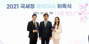 국세청 홍보대사에 '모범납세자' 조정석·박민영