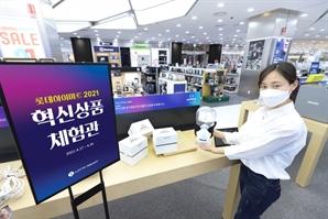 'CES 2021' 출품작 롯데하이마트에 모았다