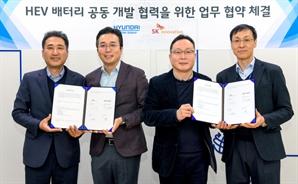 """현대차·기아-SK이노, 하이브리드카 배터리 공동 개발…""""모빌리티 시장 선도"""""""