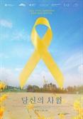 세월호 추모 영화 '당신의 사월' 실관람객 1만 명 돌파
