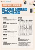 관광 빅데이터를 배우다…한국관광공사 '한국관광 데이터랩' 지역순회 설명회