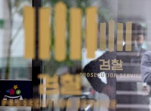 檢, 이재용 사건 '종교차별' 논란에 일주일여 만에 사과