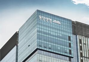 동양생명, '코로나19 대응 유공' 행정안전부장관 표창 수상